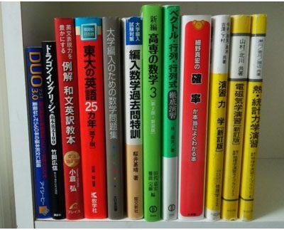 29年度(2016年)東大編入試験に合格したかず氏の参考書