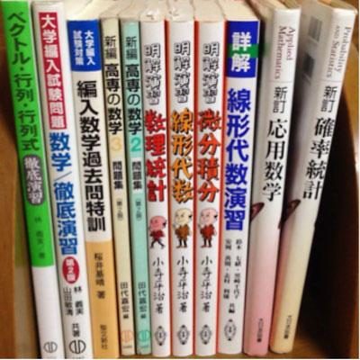 27年度(2014年)東大編入試験に合格したどんちゃん氏の参考書