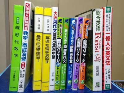 27年度(2014年)東大編入試験に合格したひよこ氏の参考書一覧