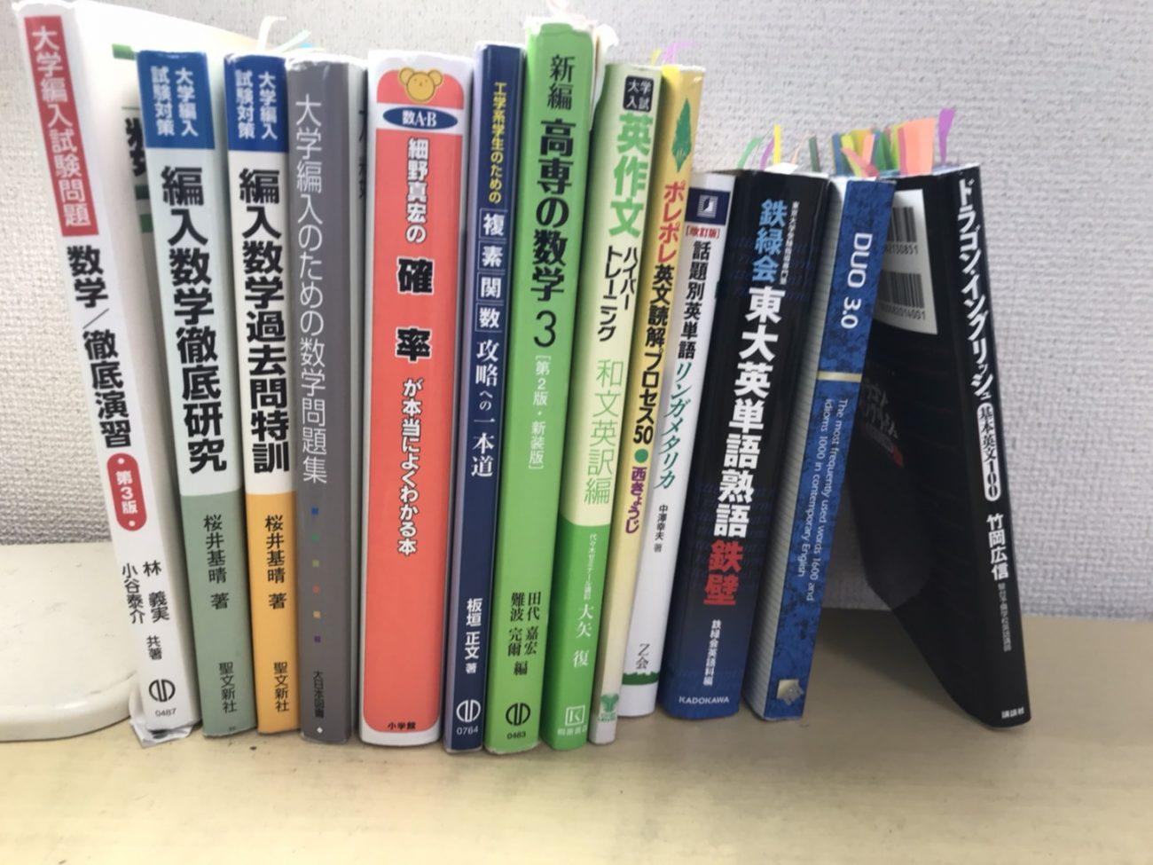 東大編入 TyS氏の参考書